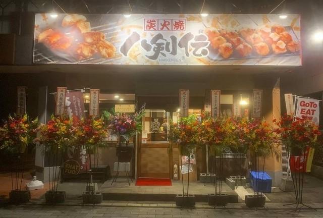 八剣伝 伊予西条中央店のメイン画像1