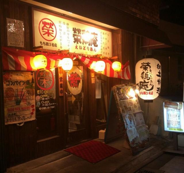 榮鶏庵のメイン画像1