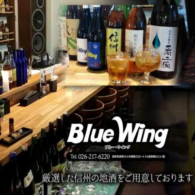信州・宮ちゃん酒食処 Blue Wingのメイン画像1