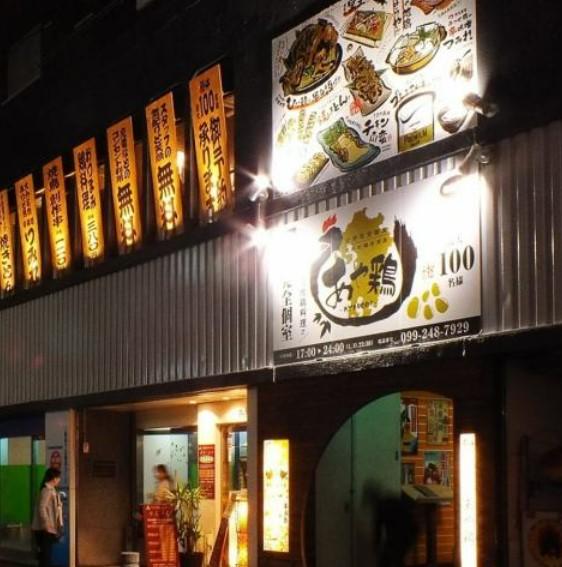 完全個室 九州鶏料理居酒屋 あや鶏 鹿児島天文館店のメイン画像1