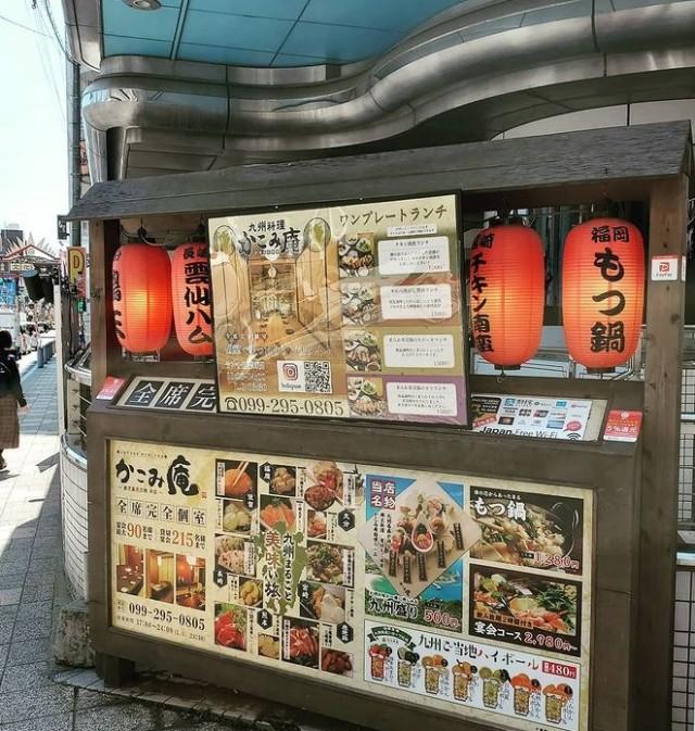 完全個室 九州料理居酒屋 かこみ庵 鹿児島天文館 本店のメイン画像1