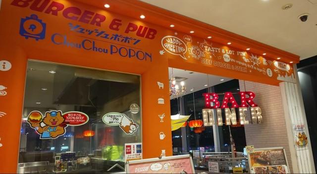 バーガー&パブ ChouChou POPON 御徒町店のメイン画像1