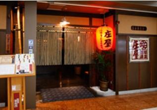ニユートーキヨー 庄屋 丸の内センタービル店のメイン画像1
