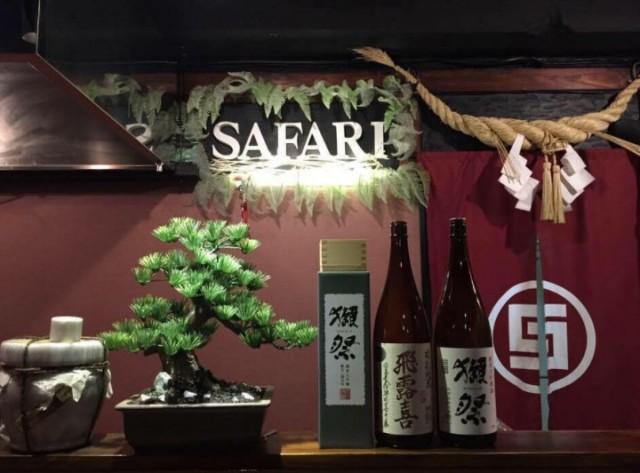 居酒屋サファリのメイン画像1