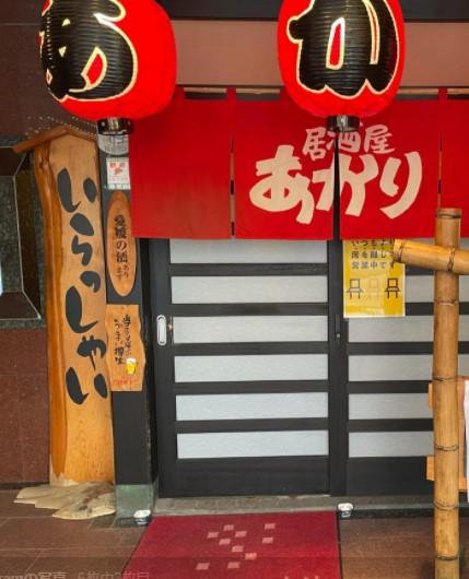 居酒屋 あかり 松山店のメイン画像1