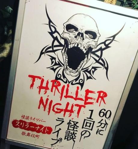 プロの怪談師による 恐怖怪談ライブバー スリラーナイト新宿歌舞伎町店のメイン画像1