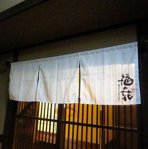 福の花 徳山店のメイン画像1
