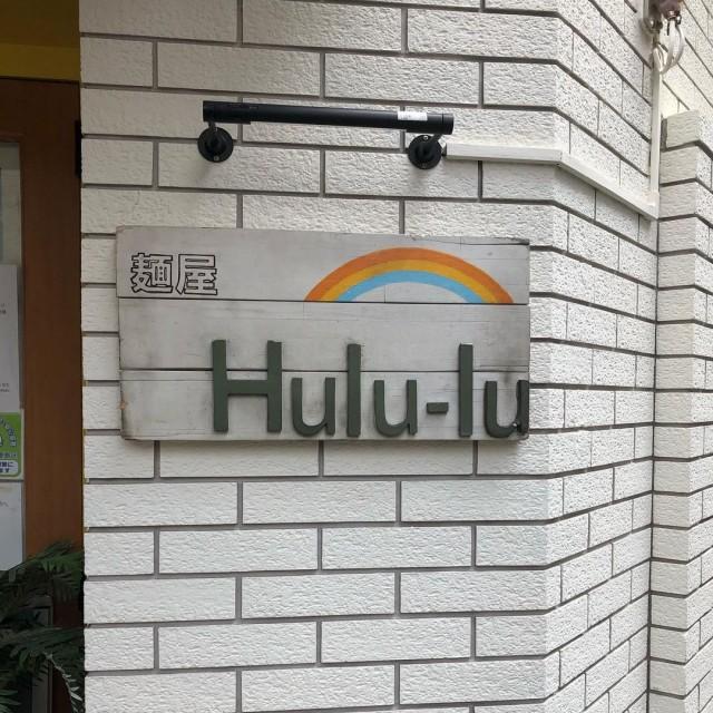 麺屋 Hulu-luのメイン画像1