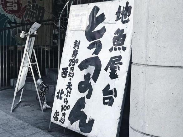 地魚屋台 とっつぁん 西宮北口店のメイン画像1