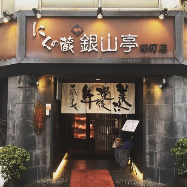 銀山亭 都町店のメイン画像1