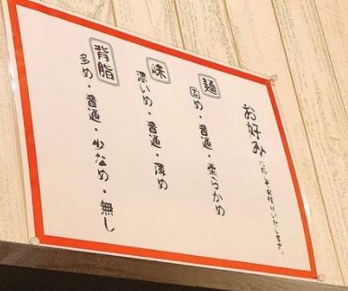 らーめん味里 misatoの画像5
