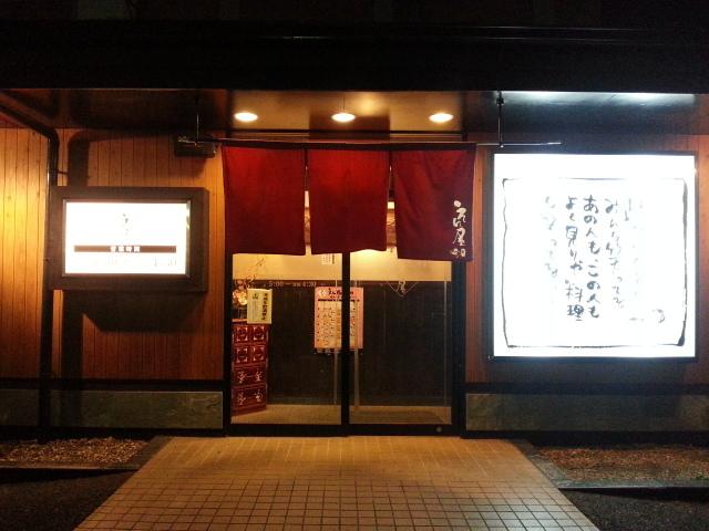 えん屋 埼玉深谷店のメイン画像1