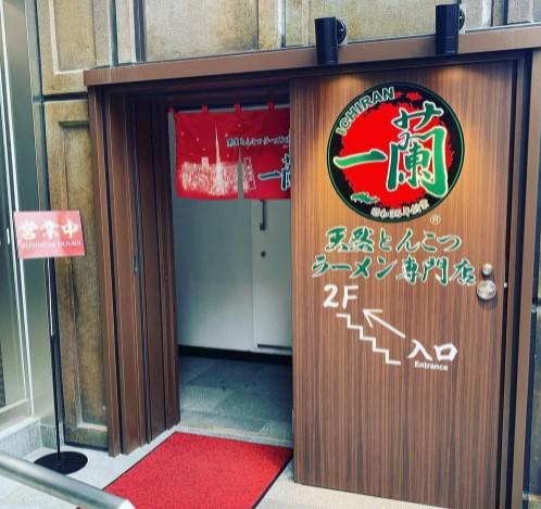 一蘭 新橋店のメイン画像1