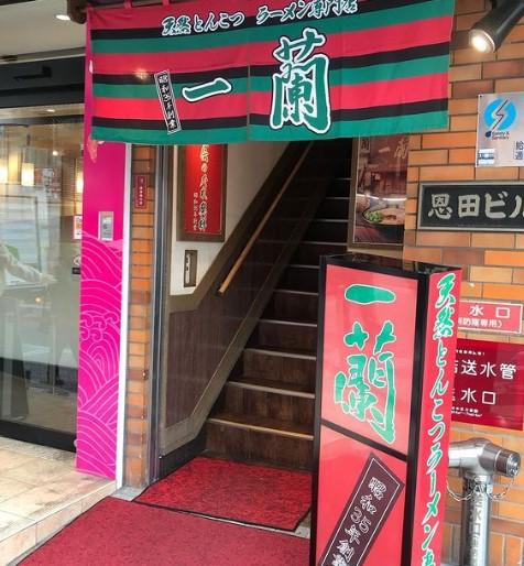 一蘭 横浜西口店のメイン画像1