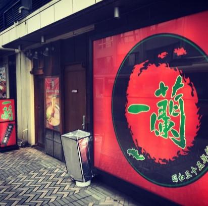 一蘭 千葉店(C-one内)のメイン画像1
