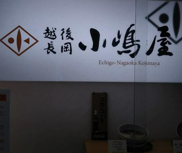 越後長岡 小嶋屋 CoCoLo新潟店のメイン画像1
