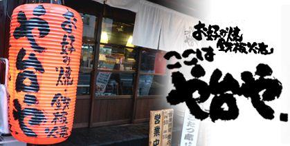 お好み焼き・鉄板焼居酒屋 や台や  橋本駅南口西町のメイン画像2