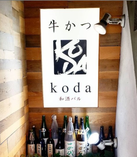 牛かつと和酒バル kodaのメイン画像1