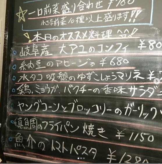 Ienomi バル日和の画像2