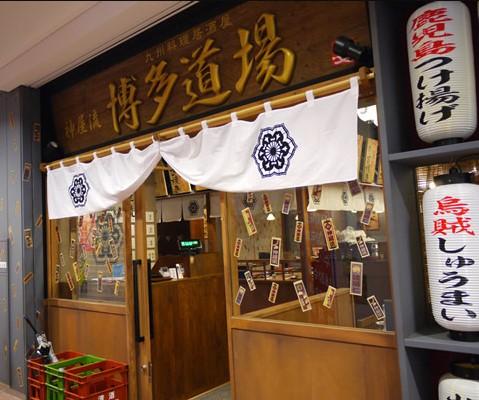 神屋流 博多道場 八重洲店のメイン画像2