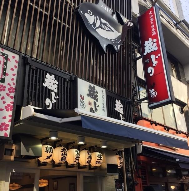 蔵どり 上野店のメイン画像1