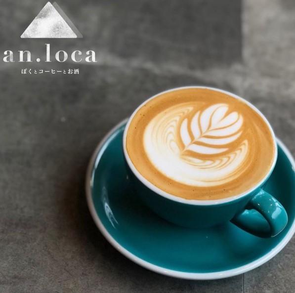 an.loca ぼくとコーヒーとお酒のメイン画像2