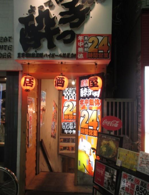 居酒屋革命 酔っ手羽 高円寺店のメイン画像1