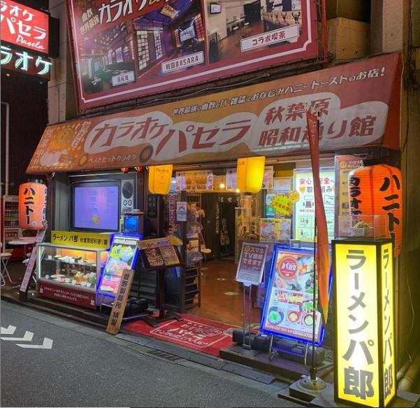 カラオケ パセラ 秋葉原 昭和通り館の画像0