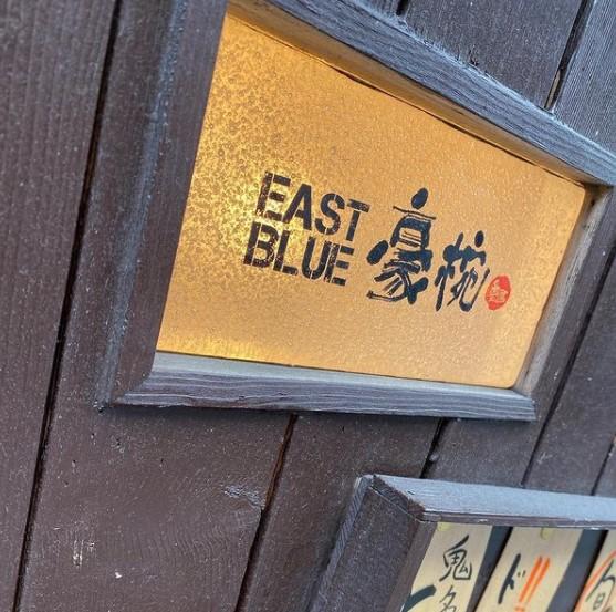 イーストブルー 豪椀のメイン画像2