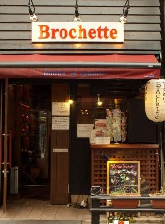 Yakitori Brochette 飯田橋のメイン画像1