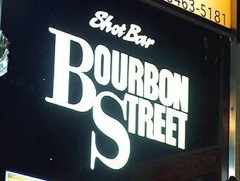 バーボンストリートの画像0