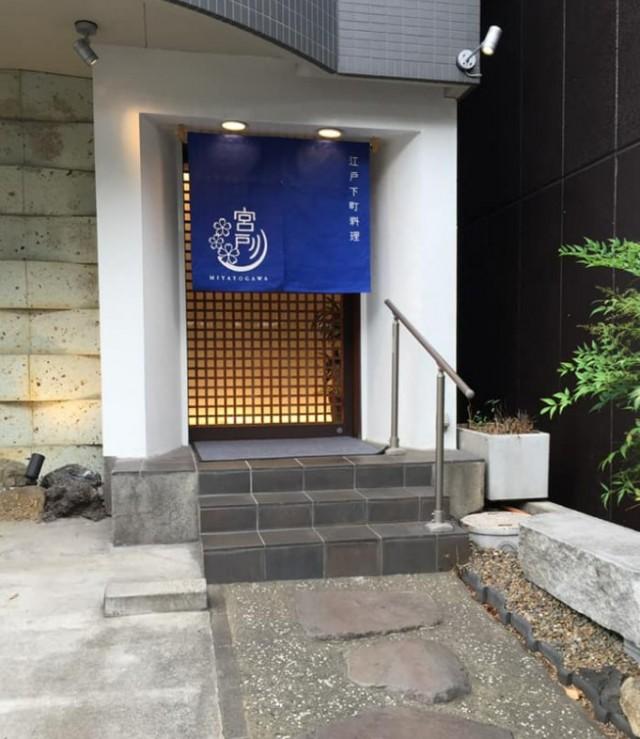宮戸川 江戸川橋店のメイン画像1
