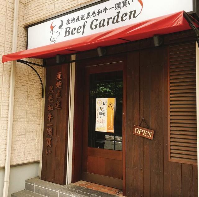Beef Garden 恵比寿のメイン画像1