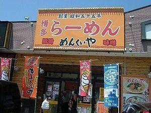 めんくいや 青森松原店のメイン画像1