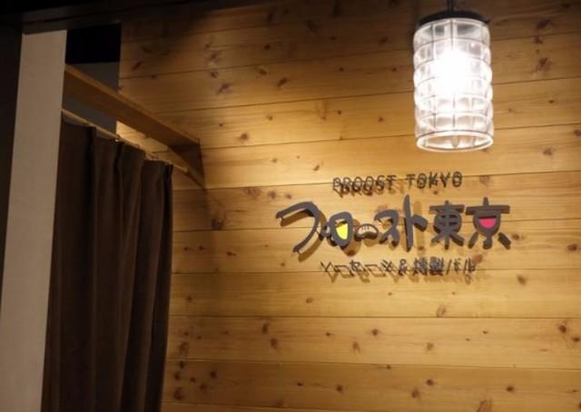 プロースト東京 ソーセージ&燻製バル 上野店のメイン画像1