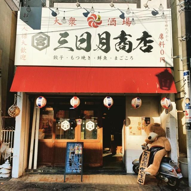 三日月商店 大和駅前店のメイン画像1