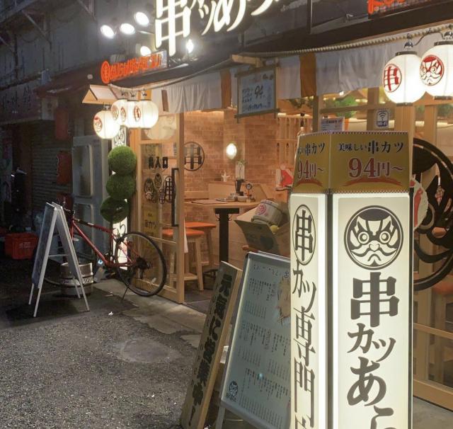 串カツあらた 上野御徒町店のメイン画像1