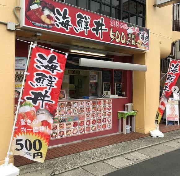 なにわ丼丸 西宮北口店のメイン画像1
