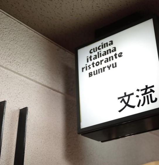 リストランテ文流 高田馬場の画像0