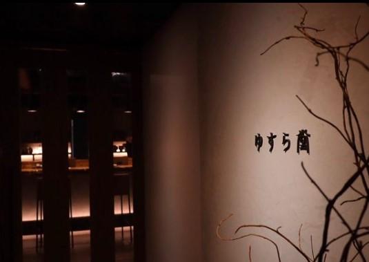 日本酒バル ゆすら堂の画像0