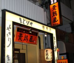 本格炭火焼居酒屋 貴鶏屋 鶴橋店のメイン画像1