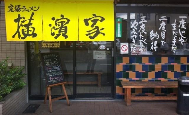 横濱家 駒岡店のメイン画像1