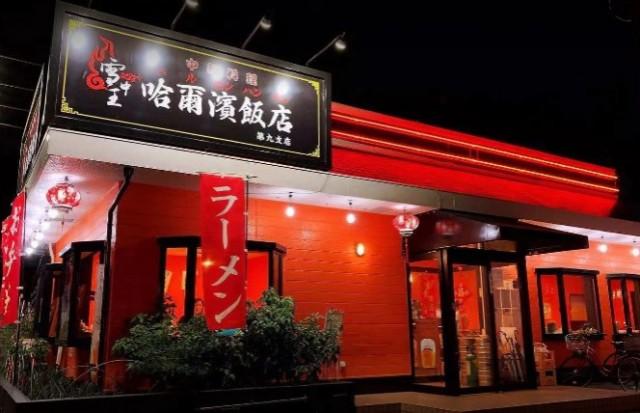 哈爾濱飯店 第九支店のメイン画像1