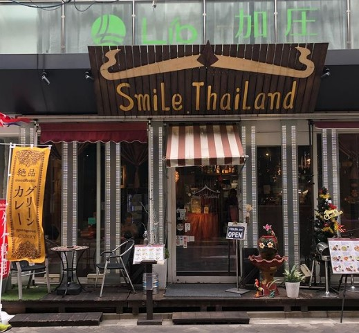 Smile Thailandのメイン画像1