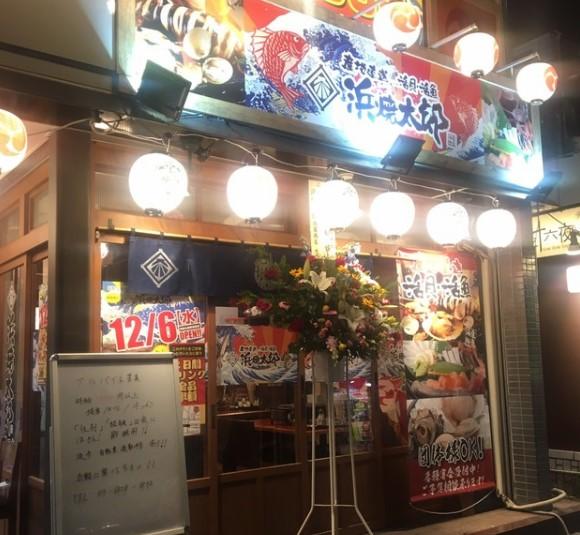 浜焼太郎 西葛西店のメイン画像1