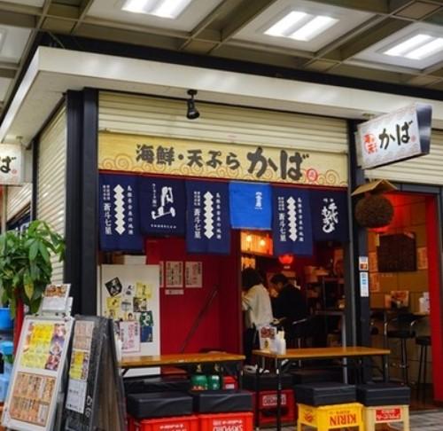 海鮮 天ぷら かば 新橋駅前ビル店のメイン画像1