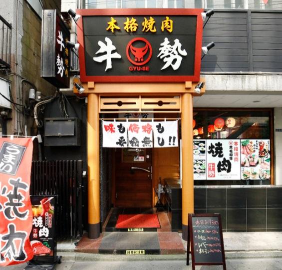 焼肉 牛勢 新橋店のメイン画像1