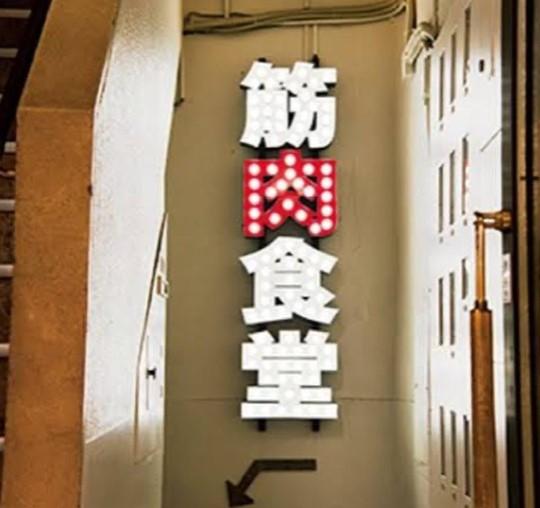筋肉食堂 水道橋店の画像0