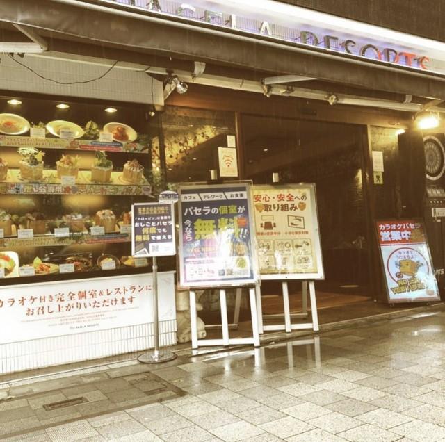 カラオケパセラ秋葉原電気街店のメイン画像1