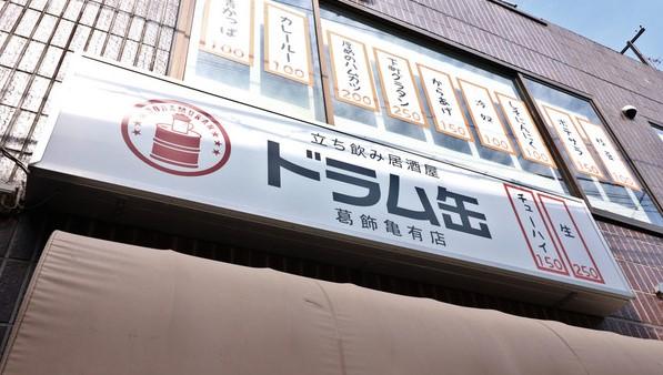 立ち飲み居酒屋 ドラム缶 葛飾亀有店のメイン画像1